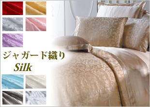 ジャガード織りシルク