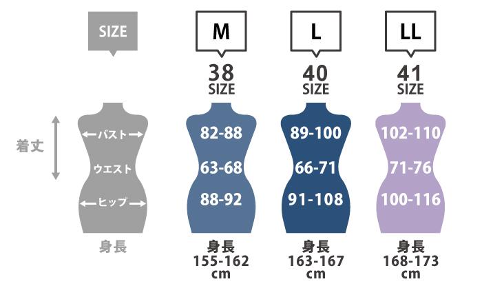 シルクパジャマ・ナイトウェアサイズ表