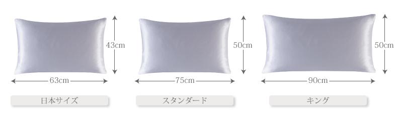シルク枕カバーサイズ一覧