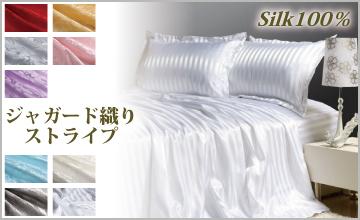 ジャガード織りシルクシーツ